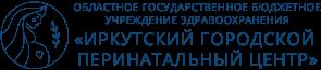 Иркутский городской перинатальный центр Логотип